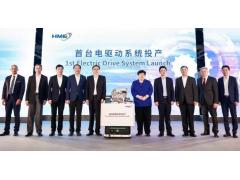 麦格纳中国首台电驱动系统正式投产