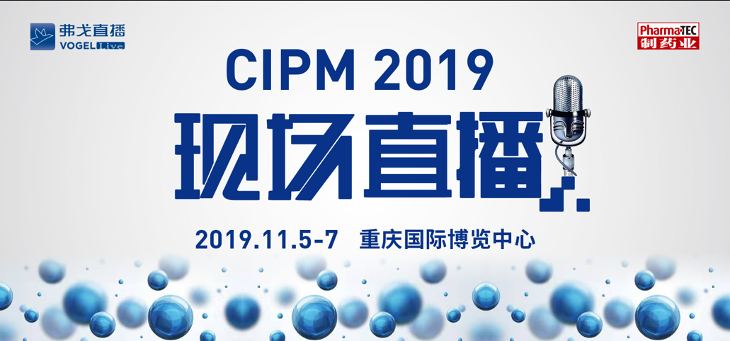 CIPM秋季药机展