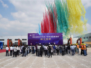 重磅|中化国际年产22万支反渗透膜工厂在象山隆重奠基