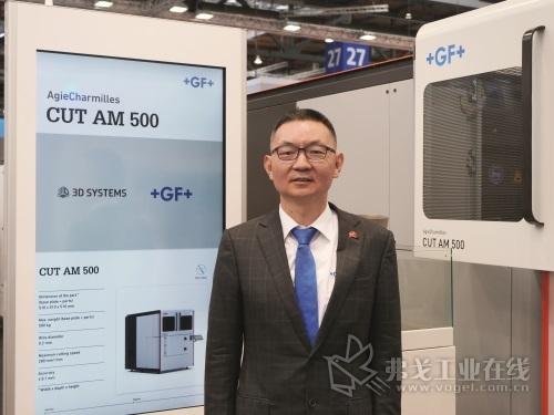 GF加工方案中国区营销总裁陈以祥先生