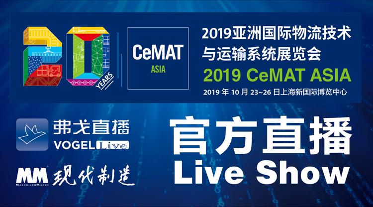 2019 CeMAT ASIA—官方直播间