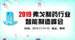 2019 弗戈制药行业智能制造峰会——常州站