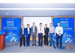 """2019SAECCE""""新能源汽车驱动电机创新技术""""专题峰会成功举办"""