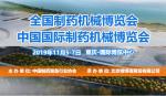 2019 CIPM秋季药机展  重庆站