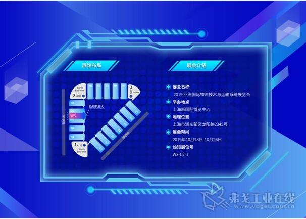 仙知机器人展位:W3馆 C2-1