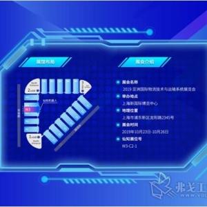 CeMAT ASIA 2019丨仙知机器人强势登场,现场展示打造移动机器人