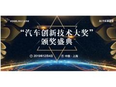 """2019""""汽车创新技术大奖""""正在火热投票中"""