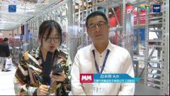 中鼎集成专访—2019 CeMAT ASIA