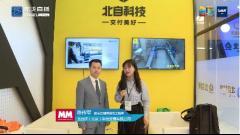 北自科技高端采访—2019 CeMAT ASIA