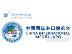 走!去上海看进口博览会!