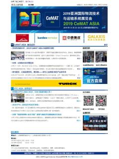 2019 PTC/CeMAT ASIA 第四期