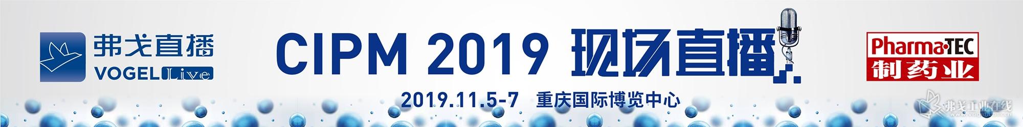 CIPM 2019 直播间