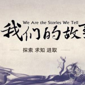 《我们的故事》第一季 第一集