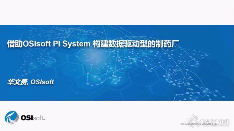 【制药业公开课第三期】构建数据驱动型的制药厂(2019年第3期)