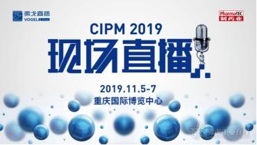 CIPM 2019  秋季药机展  重庆站