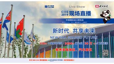 MM-CIIE 2019中国国际进口博览会现场直播