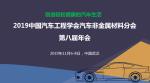 中国汽车工程学会汽车非金属材料分会第八届年会