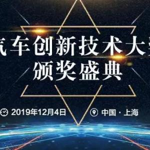 【2019汽车创新技术大奖】火热投票中!