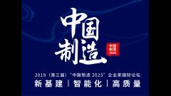 """2019(第三届)""""中国制造2025""""企业家国际论坛"""