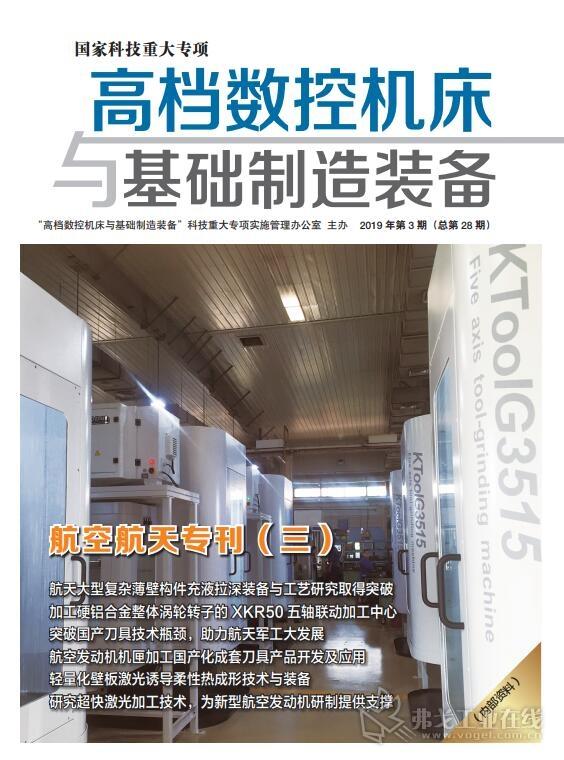 高档数控机床与基础制造装备 2019年第3期