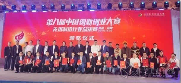 第八届中国创新创业大赛先进制造行业总决赛现场合影