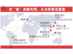 AMTS 2020 第十六届上海国际汽车制造技术与装备及材料展览会招展正式启动!