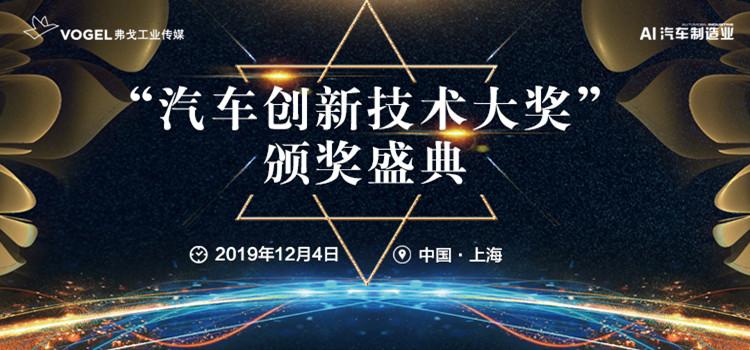 2019汽车创新技术大奖