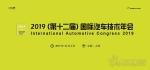 2019(第十二届)国际汽车技术年会