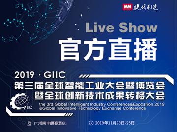 全球智能工业大会—MM官方直播间