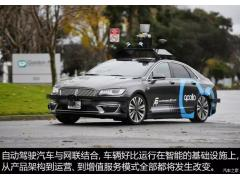 自动驾驶:安全等三大方向明晰