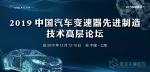 2019中国变速器先进制造技术高层论坛