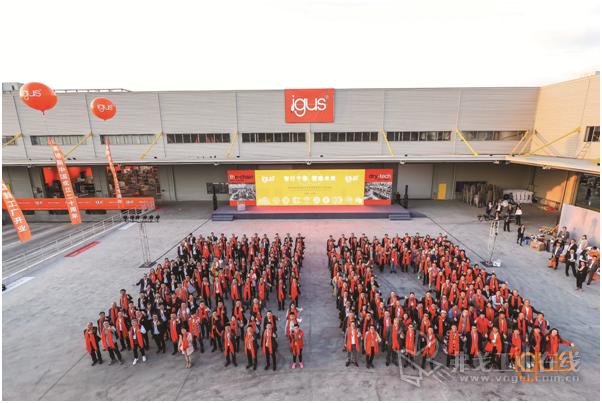 igus中国子公司在上海举行成立二十周年暨新工厂开业典礼