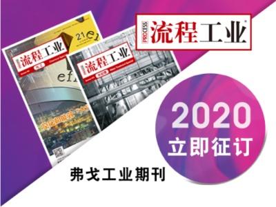 2020《流程工业》期刊征订开始啦!掌握最新行业动态,你值得拥有!