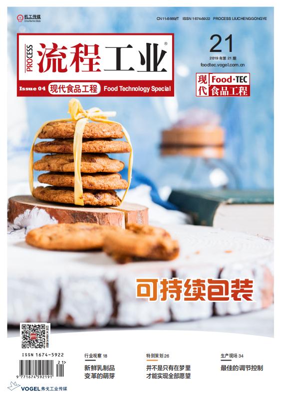 现代食品工程 2019年第04期