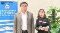 2019走进西部论坛演讲嘉宾采访:山特维克可乐满数字化加工销售经理谭亮先生