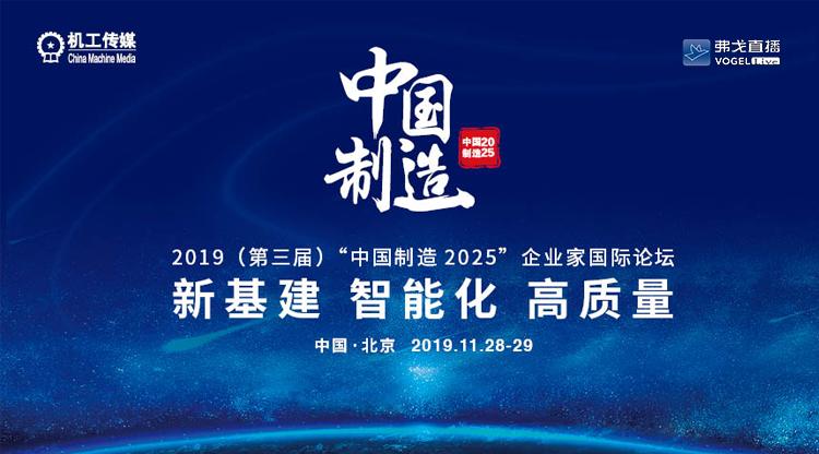 MM2019企业家国际论坛直播间