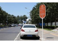 12月1日起路侧电子停车收费覆盖全北京