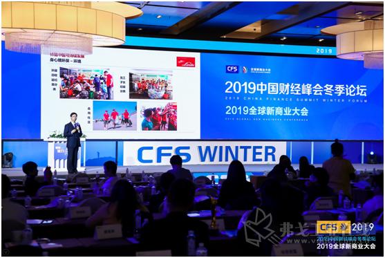 2019中国财经峰会冬季论坛暨2019全球新商业大会现场