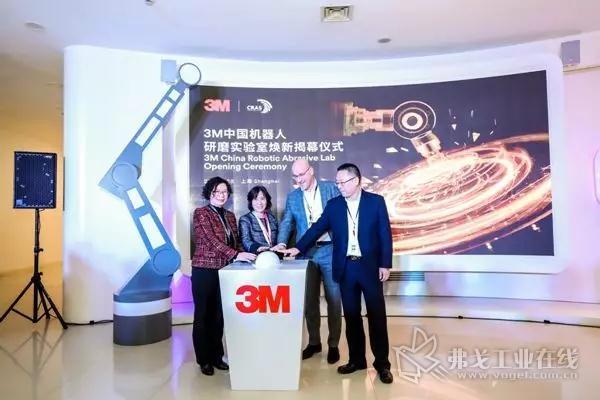 3M中国机器人研磨创新峰会暨3M中国机器人研磨实验室焕新开幕仪式