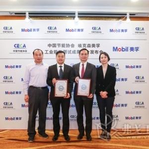 埃克森美孚持续助力中国工业企业绿色发展,联合中国节能协会再度发布多项工业润滑油能效测试成果