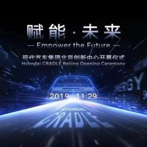 现代第五个全球开放式创新中心在京开幕