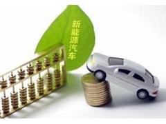 中国拟规划2025年新能源汽车销量占25%