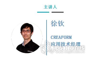 徐钦  CREAFORM 应用技术经理