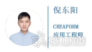 倪东阳  CREAFORM 应用工程师