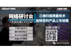 CREAFORM 在线研讨会   三维扫描测量技术加快您的产品上市进程