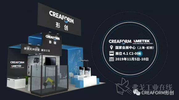 本届进博会 CREAFROM 展台