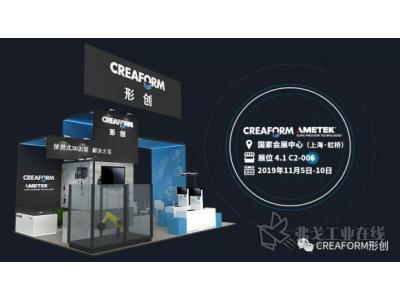 走进进博会 | CREAFORM 展台神秘面纱提前揭晓