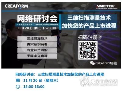 开播在即 | 在线研讨会:三维扫描测量技术加快您的产品上市进程