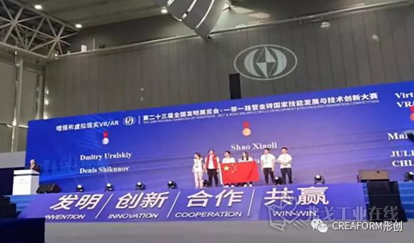 CREAFORM 形创中国同时也参与了与其同期举办的第二十三届全国发明展览会·一带一路金砖国家技能发展与技术创新大赛之佛山未来技术技能国际挑战赛暨俄罗斯喀山数字技能大赛选拔赛