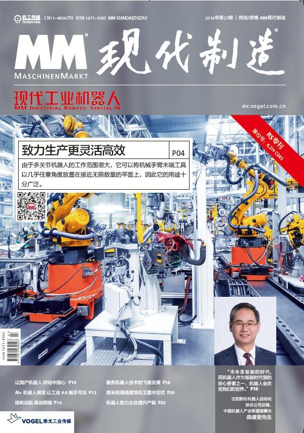 现代工业机器人 2019年第27期